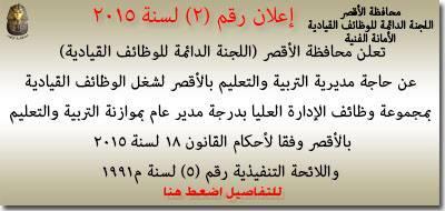http://www.luxor.gov.eg/DocLib1/_w/12033576_10204054643601111_1763505618_n_jpg.jpg