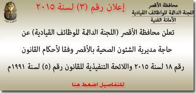 http://www.luxor.gov.eg/DocLib1/_w/12202084_10204184742933513_1370759813_n_jpg.jpg