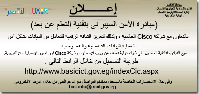 http://www.luxor.gov.eg/DocLib3/(مبادرة%20الأمن%20السيبرانى%20بتقنية%20التعلم%20عن%20بعد).jpg