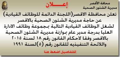 http://www.luxor.gov.eg/DocLib8/_w/11741801_10203662747723959_470640402_n_jpg.jpg